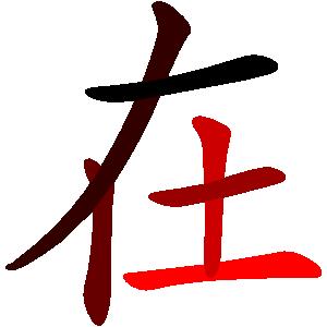 在 - Nummer 8 op de lijst van meestvoorkomende Chinese karakters