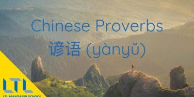 Chinese Gezegdes en Spreekwoorden