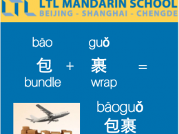 Package - Study Mandarin