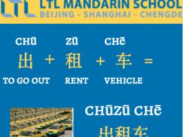 Taxi - Chinees Leren met LTL