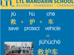 Ambulance - Learn Chinese