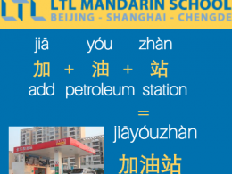 Filling Station - Learn Mandarin