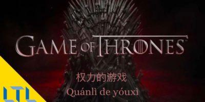 Game of Thrones in het Chinees