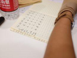 Chinese tekens leren