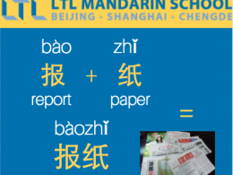 Newspaper - Study Mandarin with LTL