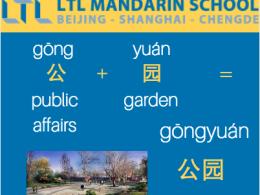 Park - Chinees Leren met LTL