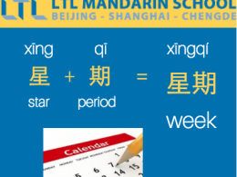 Week - Learn Chinese